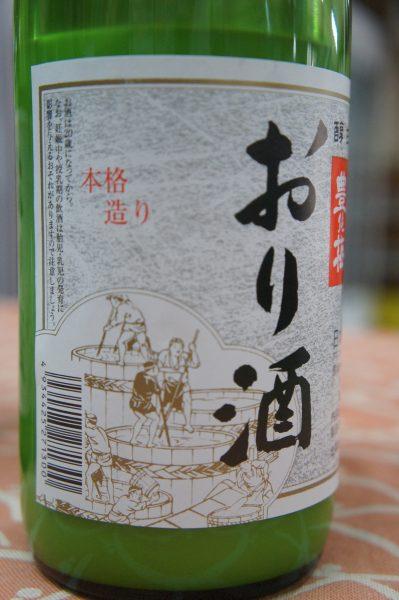 豊能梅  おり酒