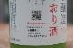 豊能梅  試験醸造 純米おり酒