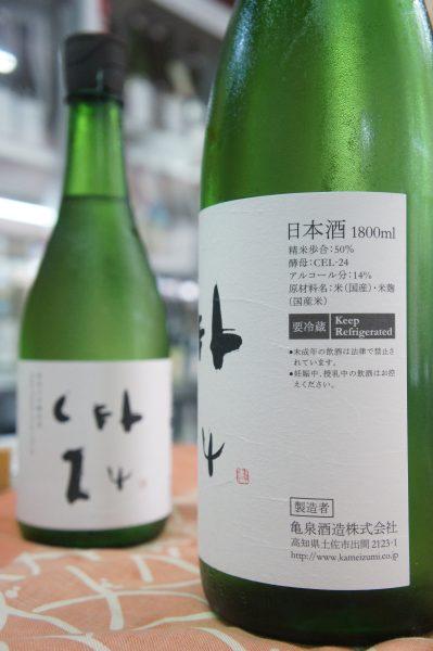 亀泉 純米大吟醸原酒 CEL-24(火入れ)