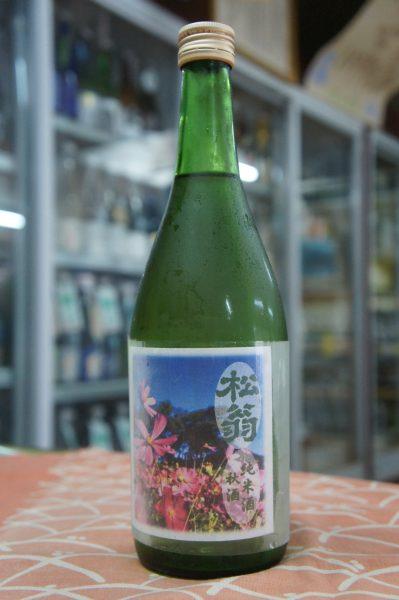 松翁 土佐麗 純米酒 秋酒