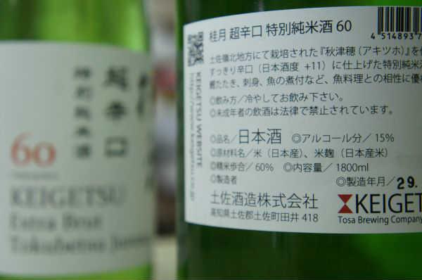 桂月 超辛口特別純米60