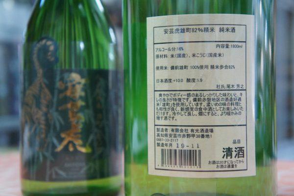 安芸虎 雄町 82% 純米酒