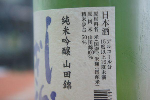 土佐しらぎく 山田錦 純米吟醸