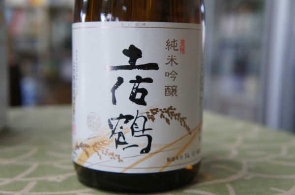 土佐鶴 純米吟醸 豊穣