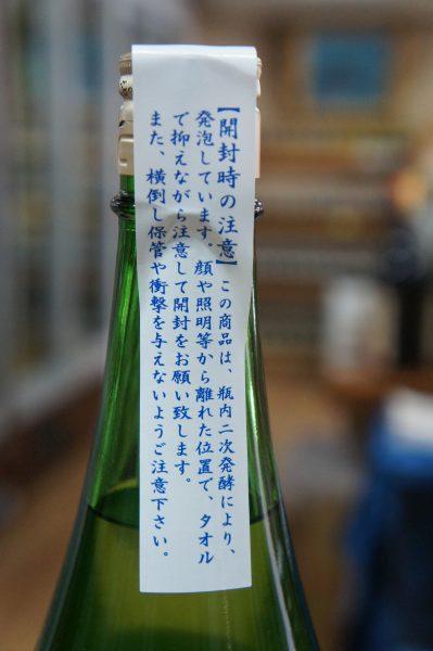 土佐しらぎく 微発泡 特別純米 生