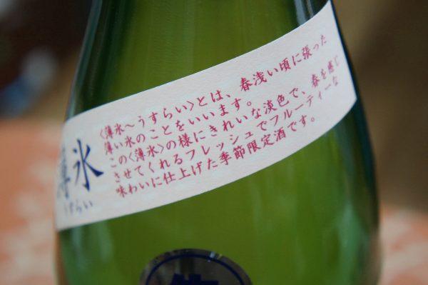土佐しらぎく 純米吟醸 山田錦 薄氷生