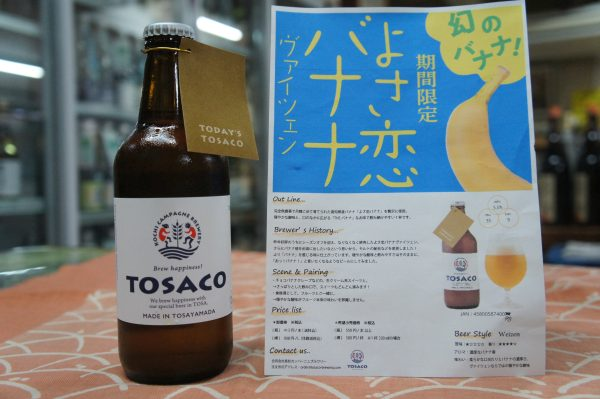 TOSACO よさ恋バナナヴァイツェン