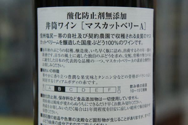 井筒ワイン マスカットベリーA  赤