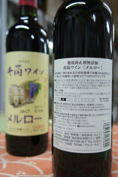 井筒ワイン メルロー 赤