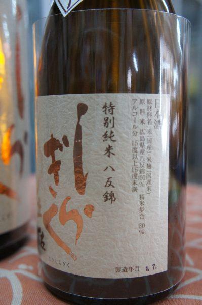 土佐しらぎく 斬辛(ザンカラ) 特別純米