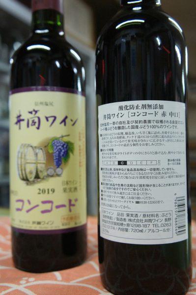井筒ワイン コンコード 赤 中口