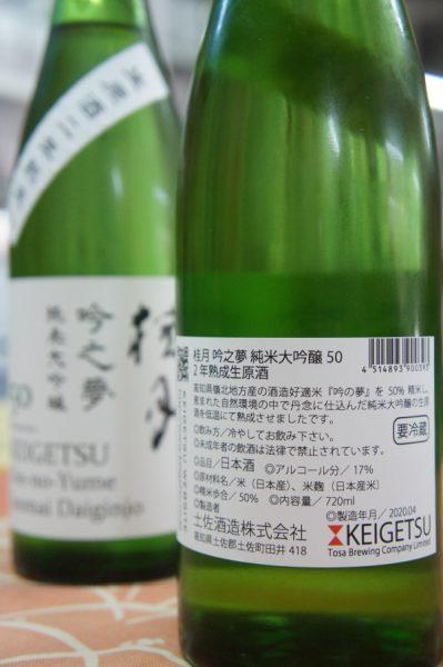 桂月 吟之夢 純米大吟醸50 しぼりたて生原酒