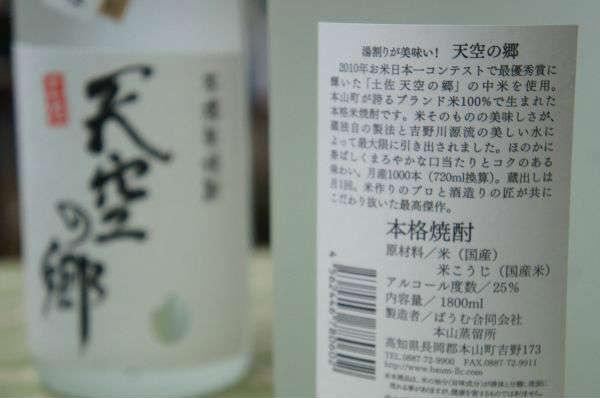 【米焼酎】 天空の郷 白米仕込