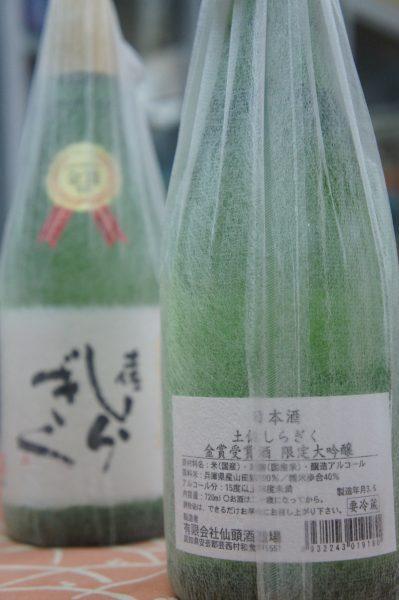 土佐しらぎく 金賞受賞酒
