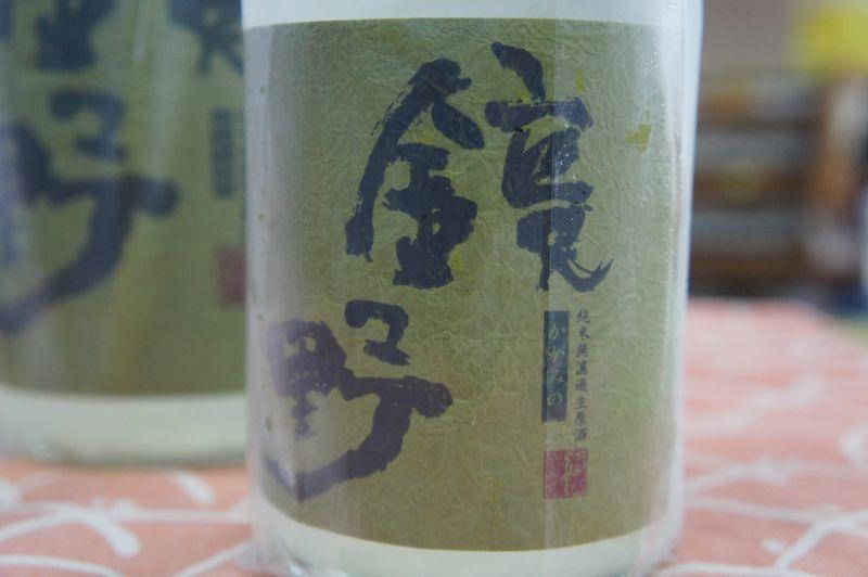 鏡野(かがみの) 純米無濾過生原酒おりがらみ