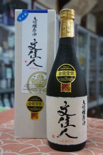 文佳人 令和二年度 金賞受賞酒