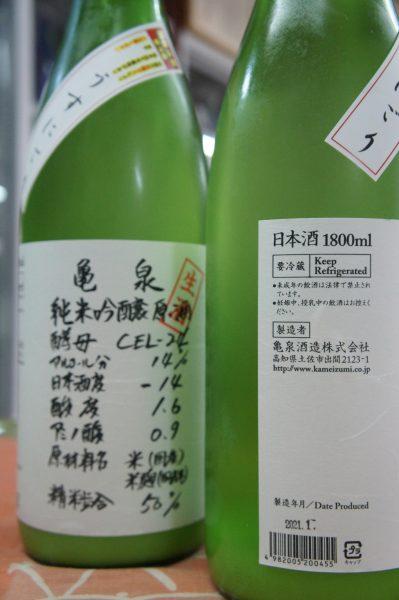 亀泉 純米吟醸生原酒 CEL-24 うすにごり