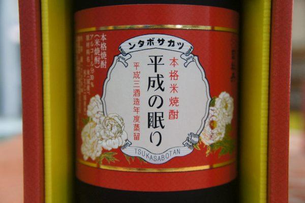 「司牡丹 長期熟成大古酒 平成の眠り」【米焼酎】