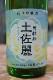 司牡丹 土佐麗 純米吟醸