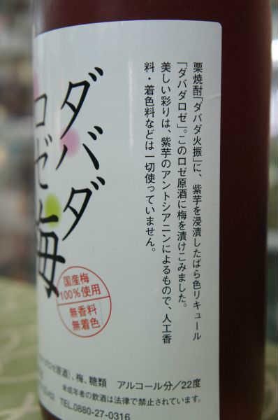 【リキュール】 ダバダロゼ 梅