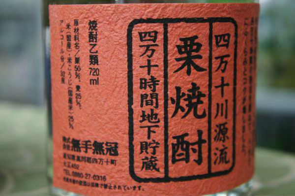 【栗焼酎】 ダバダ火振り地下長期貯蔵720ml