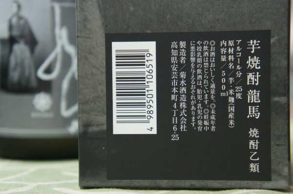 【芋焼酎】 龍馬 500ml