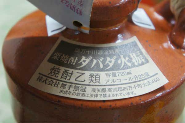 【栗焼酎】 ダバダ火振りうんすけ
