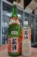松翁 蔵酒