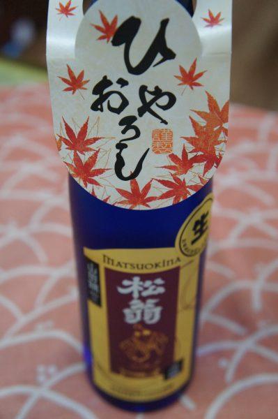松翁 山田錦大吟醸 ひやおろし500ml