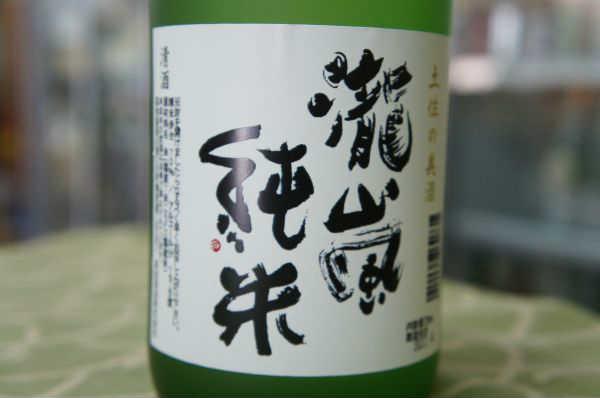 瀧嵐 純米酒