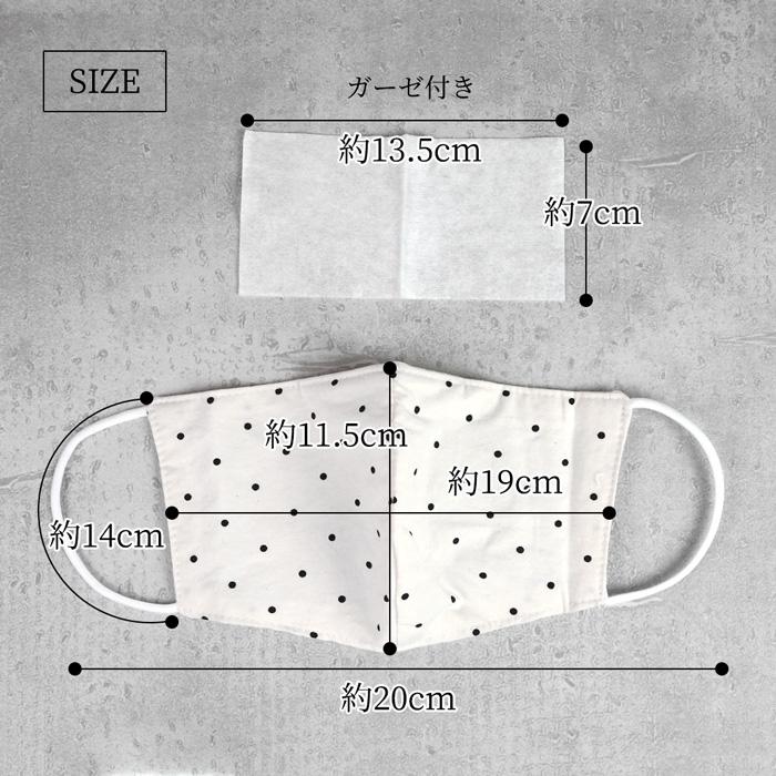 【送料無料】マスク 布 男女兼用 女性 男性 ファッション おしゃれ 柔らかい ワイヤー入り 鼻ワイヤー 洗える 綿 3D立体マスク コットン ドット柄 メール便 シンプル 大人 レディース メンズ
