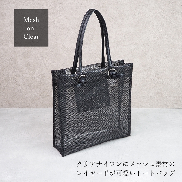 Knot ノット クリアメッシュトートバッグ