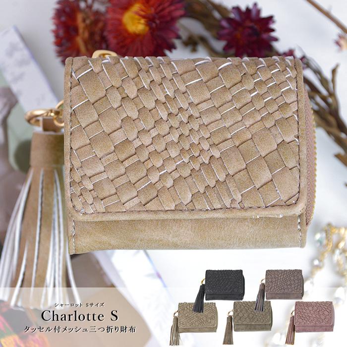 Charlotte シャーロット S