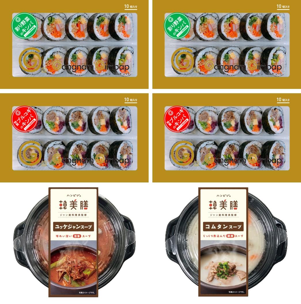 【冷凍】冷凍キンパとスープの詰め合わせ