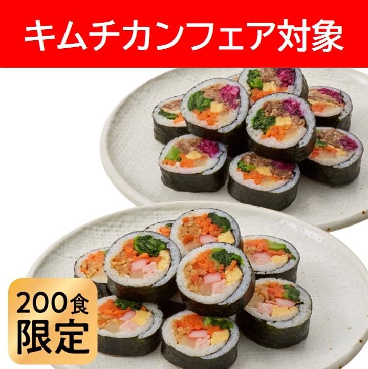 【冷凍/キムチカンフェア】冷凍キンパセット
