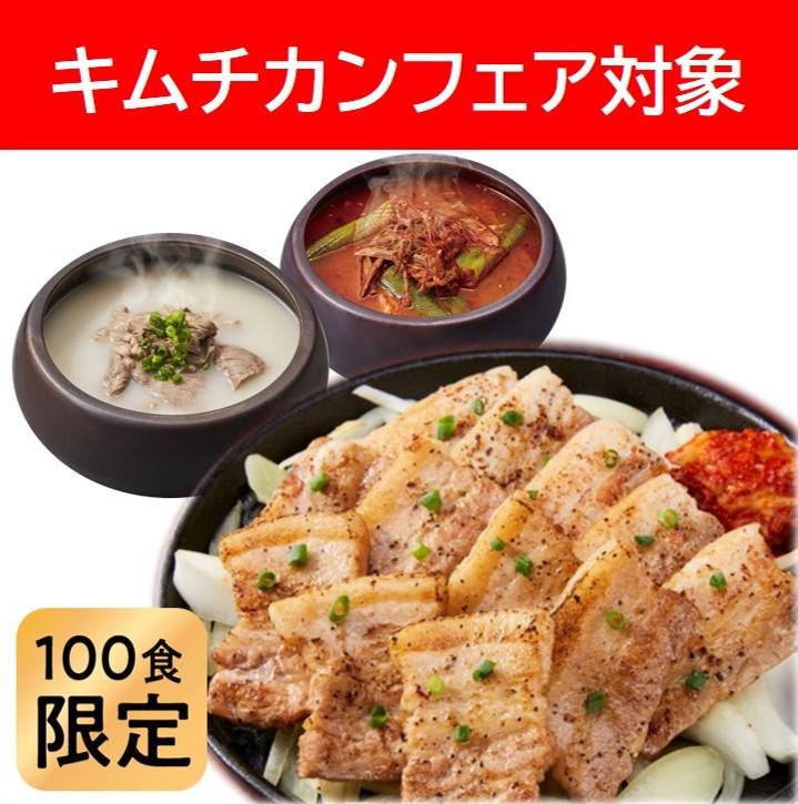 【冷凍/キムチカンフェア】サムギョプサル・スープセット