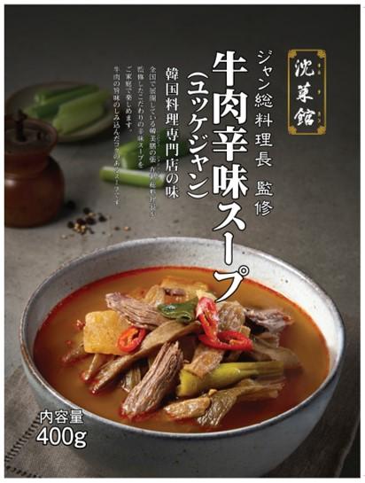 沈菜館 ユッケジャン(牛肉辛味スープ)400g×4パック