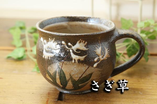 【益子焼】丸くふっくらマグカップ【単品1個】
