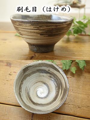 【益子焼】丸形で縁変形の普通サイズご飯茶碗【単品1個】