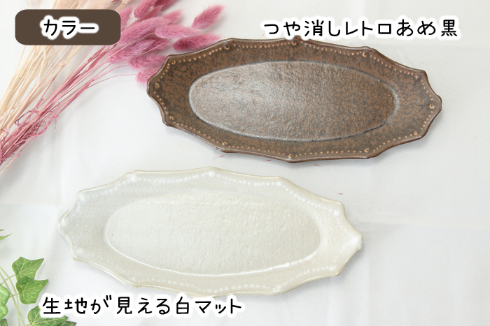 【益子焼】釉シリーズ☆いっちんドット柄のアンティーク調のデザイン小ぶりなフラット長皿【単品1個】