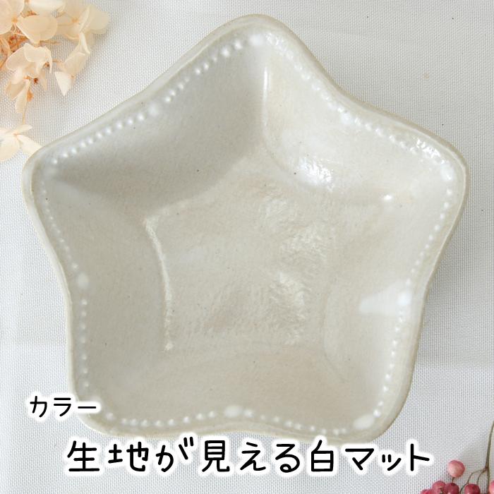 【益子焼】釉シリーズ☆いっちんドット柄☆星型サラダ小鉢【単品1個】