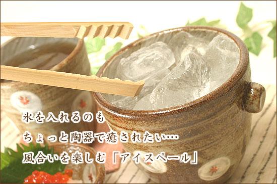 【益子焼 作家】 木村世傑作!焼酎グッズ氷入れ「陶器のアイスペール」【サイズ大】(小花模様・単品1個)