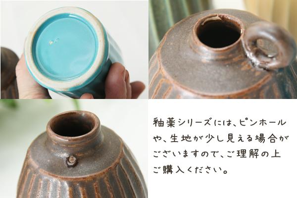 【益子焼】釉薬シリーズのしのぎ一輪挿し【サイズ大】【一点物】【単品1個】