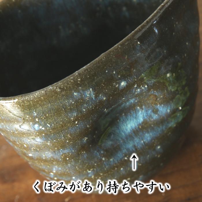 【益子焼】カワイイ♪益子焼ハートの酒器セット!石原作・銀河のような深い色合い【片口風酒入れ1個・ハートのお猪口2個のセット】