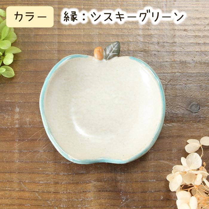 【益子焼】釉薬シリーズ NEW 可愛いりんご風の豆皿 小皿 縁取り白マット釉 白系色【単品1枚】