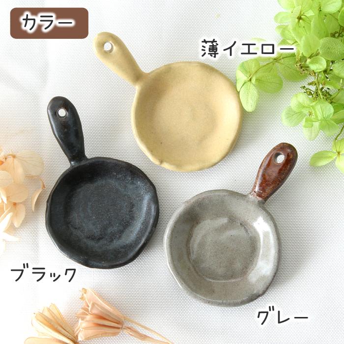 【益子焼】NEW フライパン風 かわいい箸置き【単品1個】