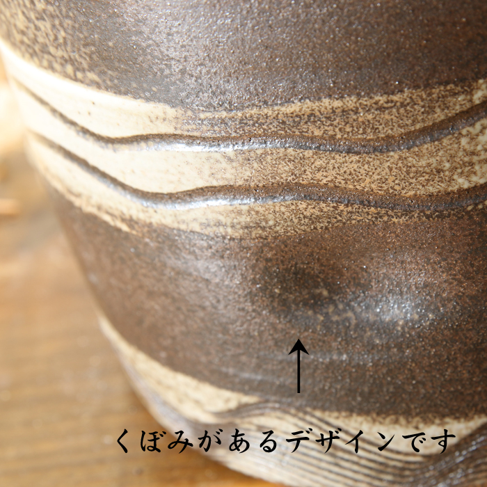 【益子焼】 おうち飲み 安定感たっぷり ミニワインクーラー 冷酒 焼酎のボトル冷やしに 陶器のぬくもり 【単品1個】