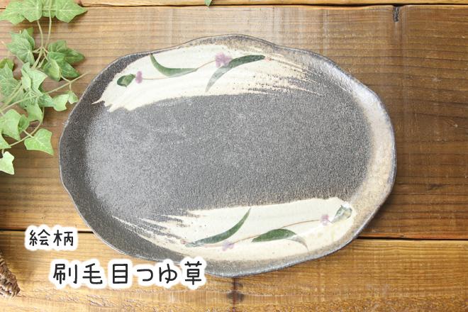 【益子焼】たたら作りの変形パンプレート【サイズ大】【単品1枚】