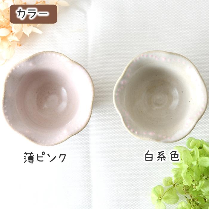 【益子焼】いっちん フリル風の変形 小さな小さな豆小鉢 釉薬シリーズ 【単品1個】