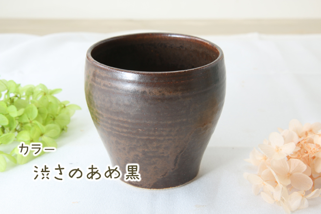 【益子焼】 釉シリーズ 丸くふっくらかわいいフリーカップ 単品1個
